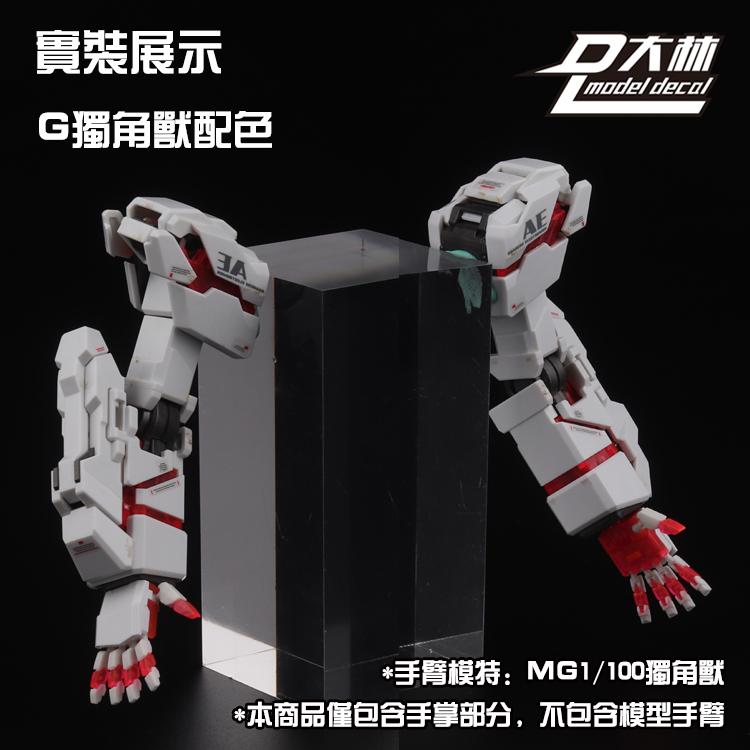 S544_MG_hand_026.jpg