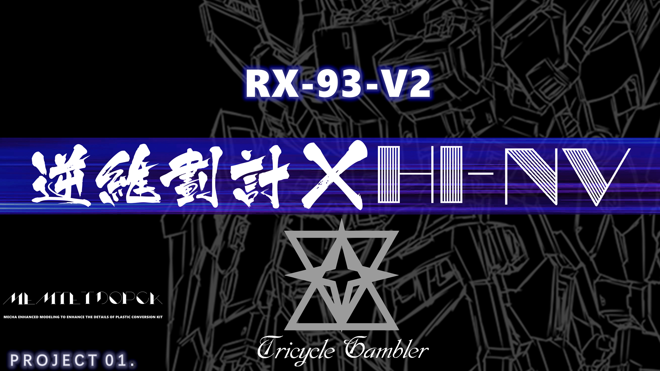 S617_TRICYCLE_GAMBLER_S617_hi_nu_yujiaoland_018.png