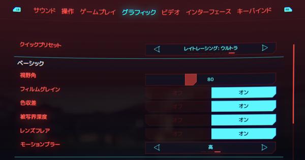 【レイトレーシング ウルトラ】グラフィック設定_ベーシック