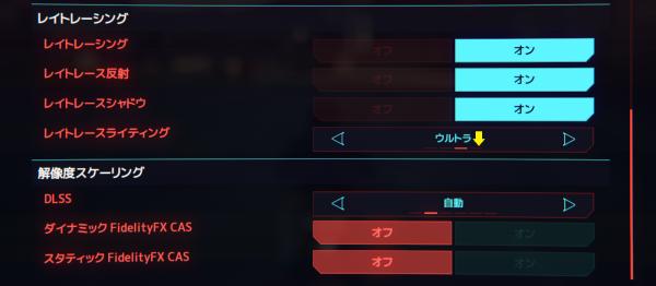 【レイトレーシング ウルトラ】グラフィック設定_レイトレーシングs