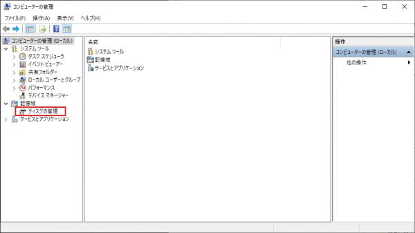 コンピュータの管理_ディスクの管理01s2