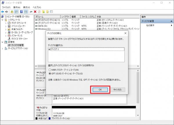 コンピュータの管理_ディスクの管理_02s
