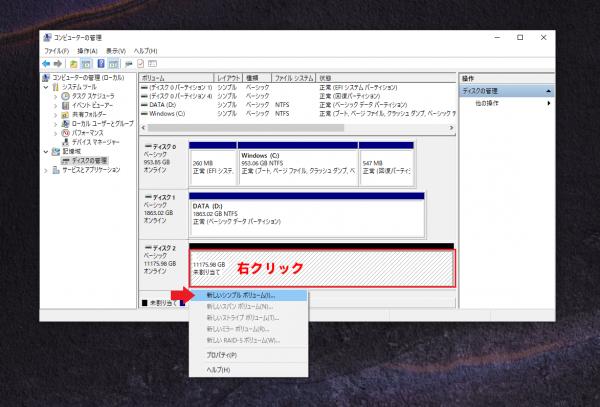 コンピュータの管理_ディスクの管理_右クリック_新しいシンプルボリューム_s2