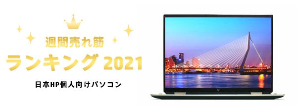 600_HP売れ筋ランキング_top_2021_01a
