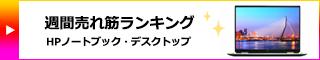 HPパソコン売れ筋ランキング_2021_02a
