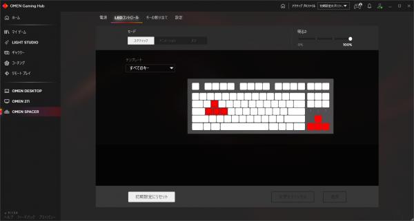 LEDコントロール_すべてのキー