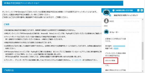 スクリーンショット_納品予定日_210220s_b