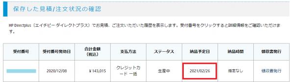 スクリーンショット_HP Spectre x360 14_納品日決定_t_2