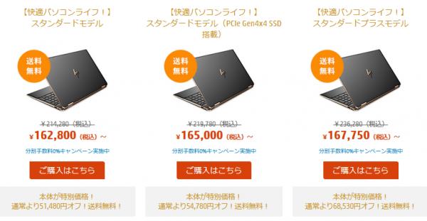 スクリーンショット_HP Spectre x360 15-eb1000_販売価格_クーポン_210308_t