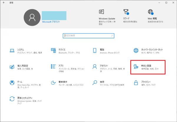 Windowsの設定で「時刻と言語」を選択_s