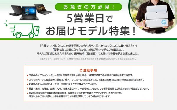 スクリーンショット_5営業日でお届けモデル特集!_210312