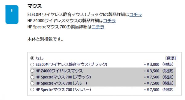 スクリーンショット_HP Spectreマウス 700_オプション_210315