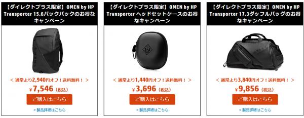 スクリーンショット_OMEN by HP Transporter ヘッドセットケース_210315