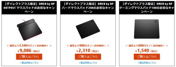 スクリーンショット_OMEN by HP OUTPOST マウスパッド_210315