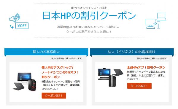 スクリーンショット_HP公式_クーポン_210315