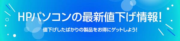 スクリーンショット_HPパソコン値下げ情報_バナー