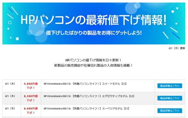 スクリーンショット_HPパソコン値下げ情報_210401_00
