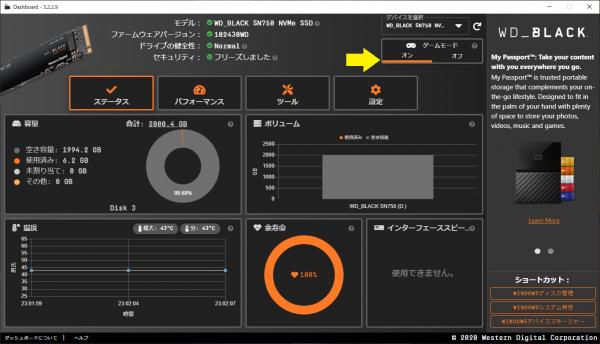 ダッシュボード_ゲームモード_s