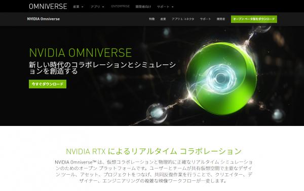 スクリーンショット_NVIDIA OMNIVERSE