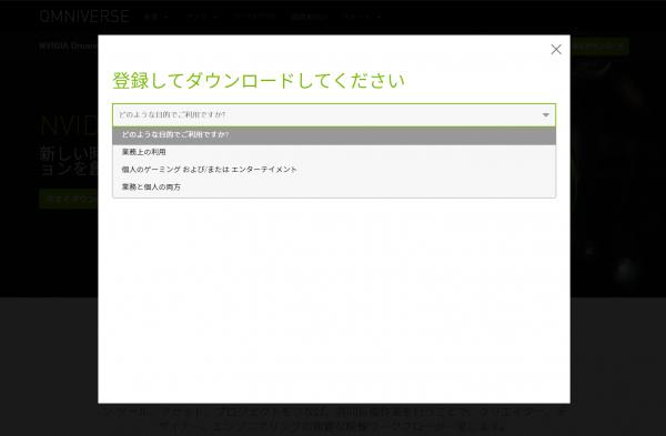スクリーンショット_NVIDIA OMNIVERSE_登録