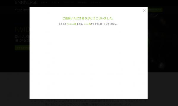 スクリーンショット_NVIDIA OMNIVERSE_登録_03