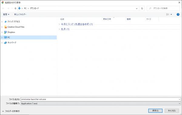 スクリーンショット_NVIDIA OMNIVERSE_登録_04