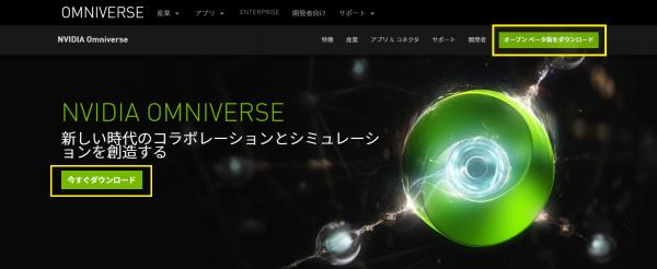 スクリーンショット_NVIDIA OMNIVERSE_ダウンロード