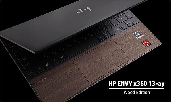 HP ENVY x360 13-ay Wood Edition_レビュー_top_01a