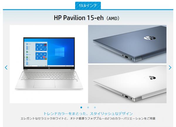スクリーンショット_HP Pavilion 15-eh(AMD)_210607