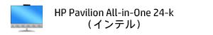 売れ筋ランキングHP Pavilion All-in-One 24-k(インテル)_300x50_01a