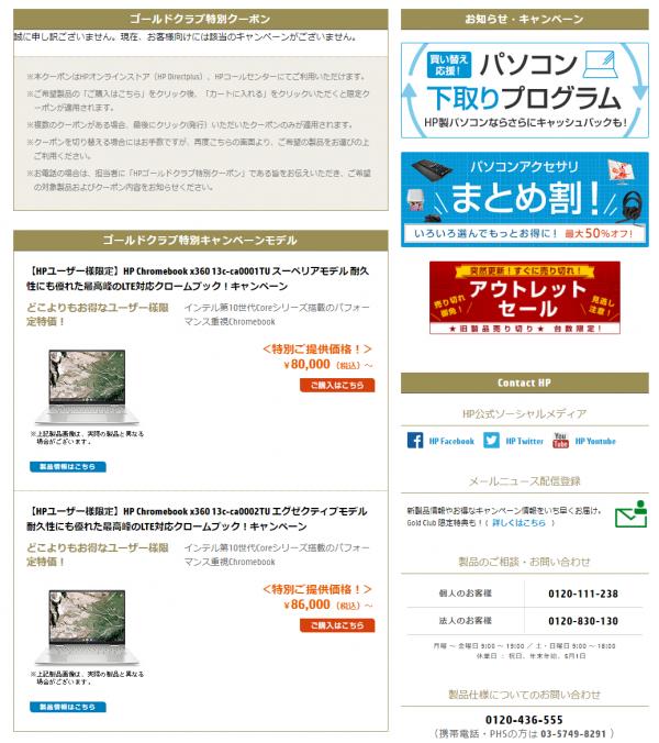 スクリーンショット_HP Chromebook x360 13c_ゴールドクラブ_02