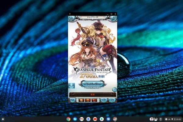 【グラブル】Android版をChromebookでプレイする方法(モバゲーアカウントの場合)
