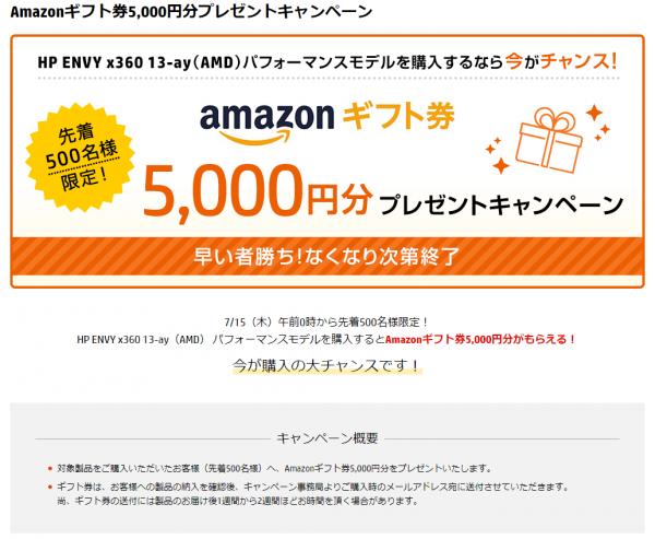 スクリーンショット_Amazonギフト券5,000円分がもらえる_210715
