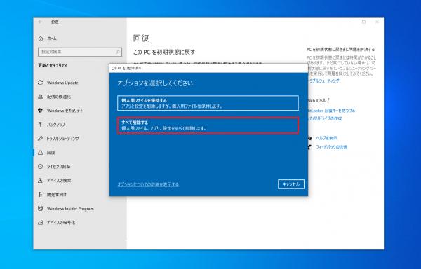 動作が不安定な場合は「PCを初期化(個人用データを削除)」を試してみる_t2