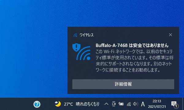 Wifi 安全ではない_t