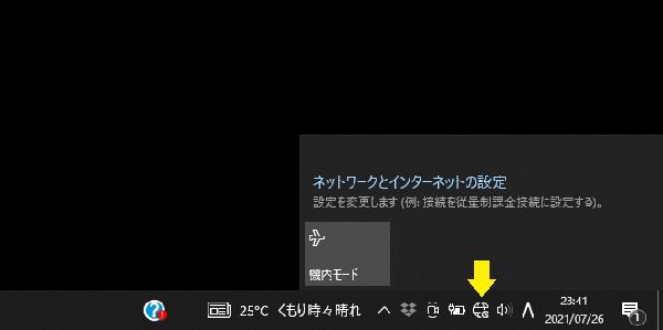 Wifiで接続できない_t2