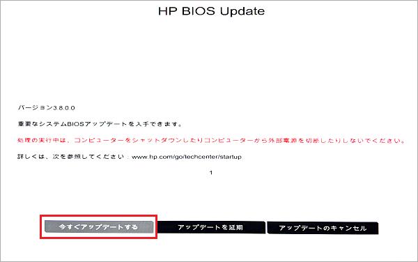 BIOSアップデート_20210814_073016386w2