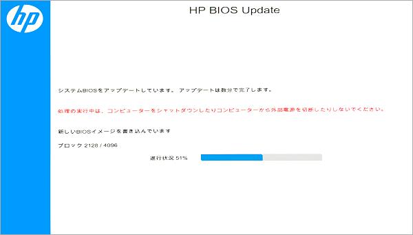 BIOSアップデート_20210814_073149762w