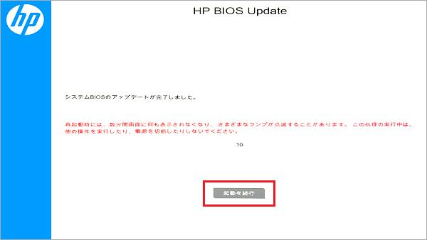 BIOSアップデート_20210814_073302759w2