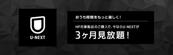 スクリーンショット_U-NEXT3か月見放題!プレゼント