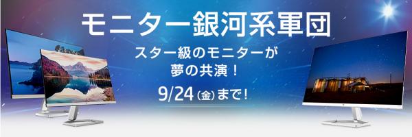 スクリーンショット_【2021年版】PCモニターのおすすめキャンペーン!