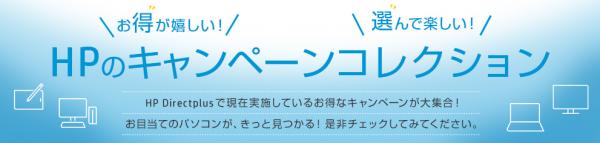 スクリーンショット_HPの個人向けキャンペーン・セール情報