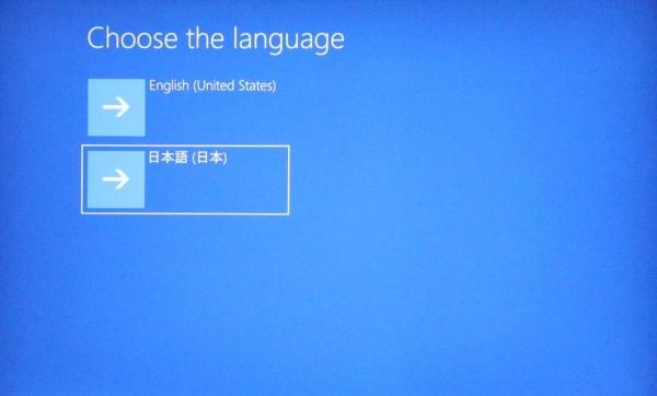 【動画1】HP Pavilion Aero 13-be_リカバリー_0G1A0703_2_日本語を選択