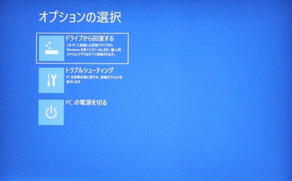 【動画1】HP Pavilion Aero 13-be_リカバリー_0G1A0703_4_ドライブから回復する