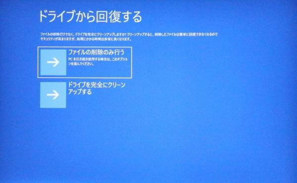 【動画1】HP Pavilion Aero 13-be_リカバリー_0G1A0703_5_ファイルの削除のみ行う