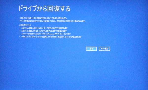 【動画1】HP Pavilion Aero 13-be_リカバリー_0G1A0703_7_回復を選択