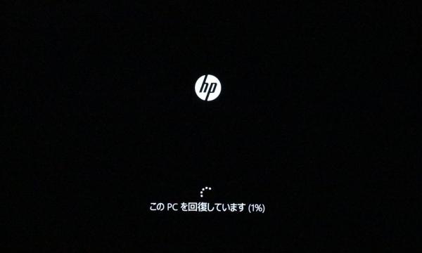【動画1】HP Pavilion Aero 13-be_リカバリー_0G1A0703_8_リカバリー開始