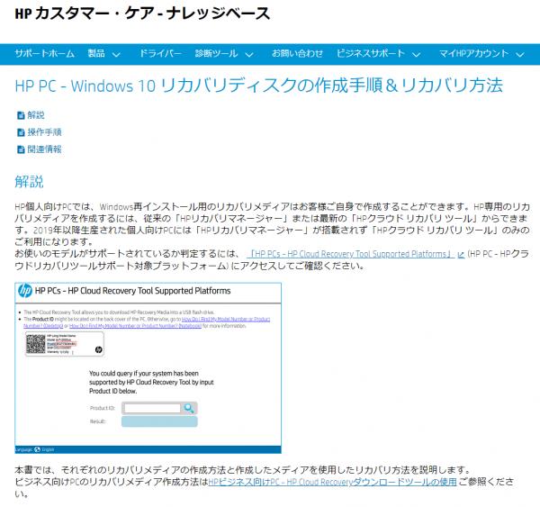 スクリーンショット_HP PC - Windows 10 リカバリディスクの作成手順&リカバリ方法