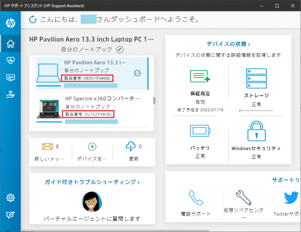 Product ID_サポートアシスタント_s