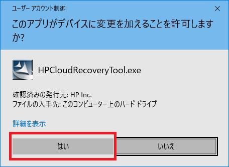 ユーザーアカウント制御_s